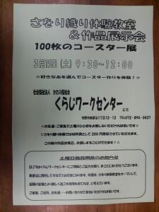 P1001247